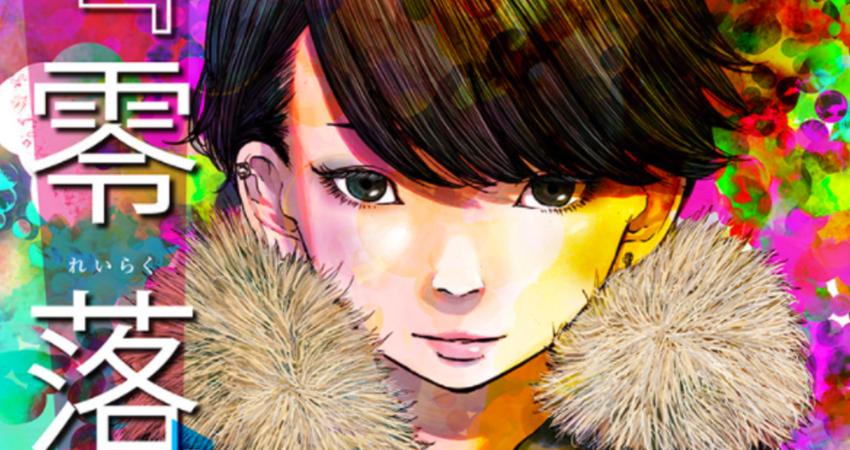 Chronique : Errance, le manga du mangaka qui n'y arrive pas !